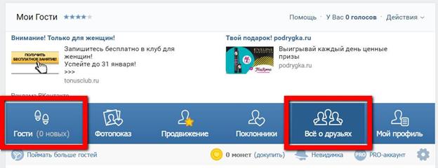 Узнать, кто посещал мою страницу Вконтакте