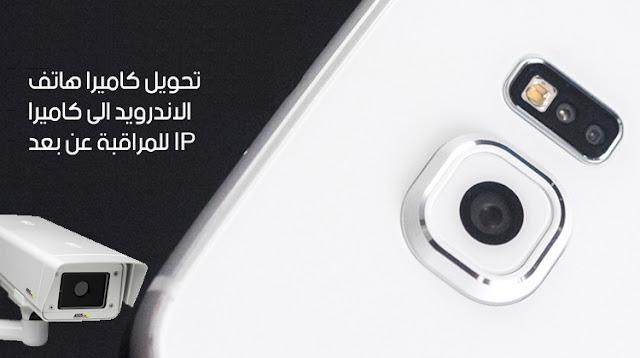 تحميل تطبيق Droid Cam لتحويل كاميرا الهاتف الجوال الى كاميرا مراقبة - ماندو ويب