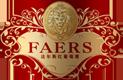 河南法尔斯葡萄酒有限公司