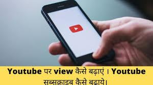 Youtube पर view कैसे बढ़ाएं